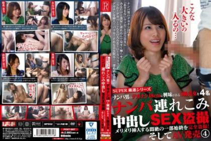 POST-397 SUPER Carefully Selected Series Nanpa Man's Deccination Come In With A Size S Beautiful Woman Interested In 18 Cm Cum Inside Cum Inside SEX Voyeurism Merimely Insert Completely Complete Voyeur Of Insanity!And AV Release 4