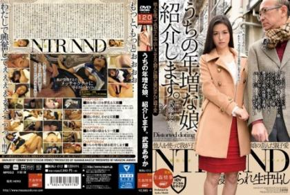 MUNJ-012 Out Of MILF Daughter, I Will Introduce. Ayaka Muto