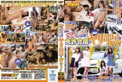 YRMN-059 Treasury Of Pacory Opportunity! It Is!Let's Make A Yari Room At A Licensed Camp! It Is!