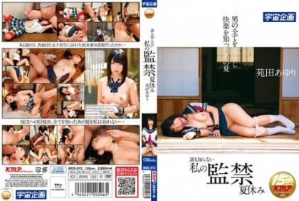 MDS-872 Nobody Knows My Confinement For Summer Vacation Sayuri Onnda