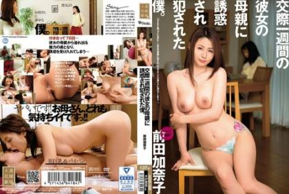 HZGD-056 A Servant Who Was Seduced By Her Mother In A Relationship For A While. Kanako Maeda