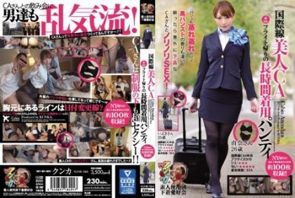 KUNK-064 International Beauty CA Long-term Wear Back On Flight Panty Yun Ibuki Amateur Used Junior Underwear Love