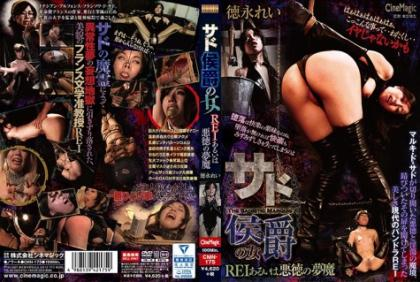 CMN-175 Marquis De Sado Woman REI Or Bad Mumma Tokunaga Rain