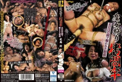 CMV-100 Witch Hunt Torture First Night Deprived Of The Prisoner's Eyes Rei Kitajima