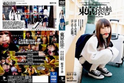 GAGD-001 Tokyo Gag Tokyo Sargutwa Chiharu Sakurai
