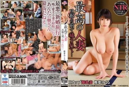 MCSR-376 The Best Married Woman Is Defiled In Front Of Her Husband ... Mikuru Shiiba