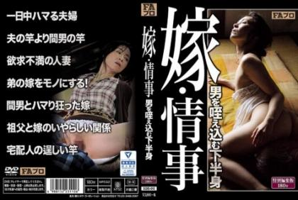 SQIS-010 Lower Body To Marry A Bride / Affair Man