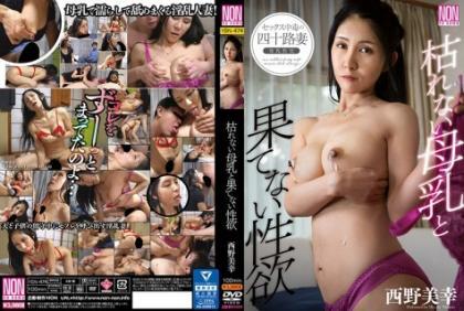 YSN-474 No Witty Breast Milk And Endless Sex Miyuki Nishino