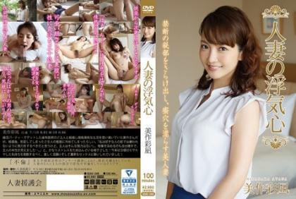 SOAV-049 Married Wife's Cheating Heart Misaki Ayanagi