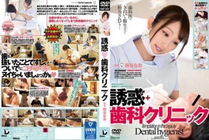 CMD-024 Temptation ◆ Dental Clinic Kiriya Akira