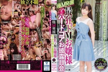 MISM-124 Mad Celebrity Do M Young Lady Hardcore Announcement Hazuki Momo