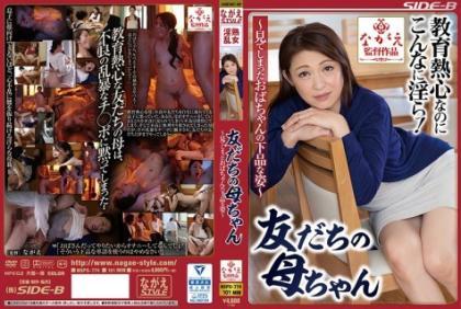 NSPS-774 Friend's Mother ~ A Vulgar Figure Of An Aun Who Saw It ~ Kyoko Kubo