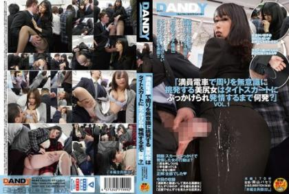 """DANDY-642 """"How Beautiful Girls Unconsciously Provoke Their Surroundings On Crowded Trains Tackled By Tight Skirts And How Long Until They Get Estrus?""""VOL.1"""
