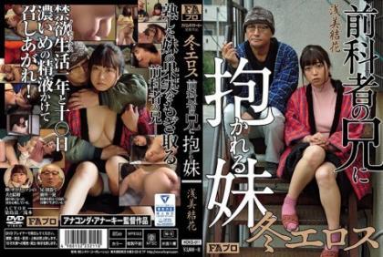 HOKS-011 Younger Sister Asami Yuka Held By Older Brother Of Winter Eros President