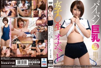 INCT-032 Shaved Big Boobs Girl ○ Raw Is Onappet Yuuri 18 Years Old Fukada Karin