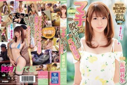 IPX-251 I Will Take Off With Gusset 5 Seconds Ago Kurosaki Mika