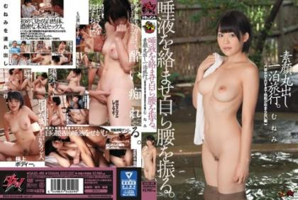 """DASD-495 Shake The Saliva And Shake Yourself.Full Face Trip Rolling Overnight Trip. """"Her Edits Are Too Erotic And The Erection Does Not Fit """""""