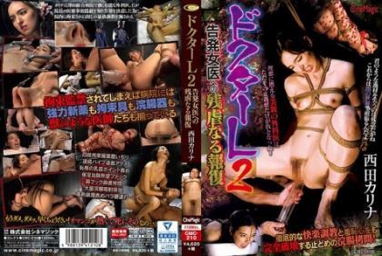 CMC-210 Doctor L2 Accusing Cruel Retaliation Against Female Doctor Nishida Karina