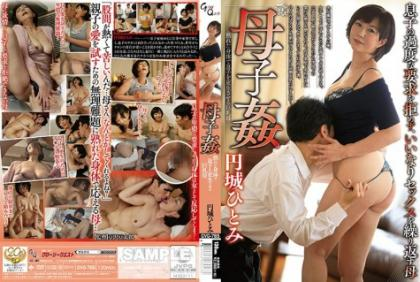 GVG-785 Mother's Adolescent Hitomi