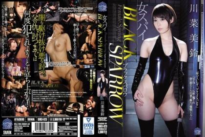 SHKD-823 Female Spy BLACK SPARROW Misaku Kawabata