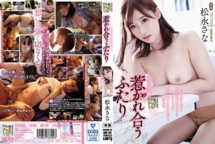 ADN-194 Futari Matsunaga Sana With Mutually Attracted In-house Affair