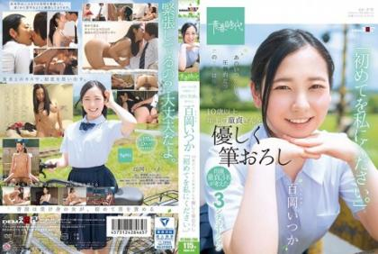 """SDAB-074 That Someday Summer, Your Overwhelming Smile Was Mine. Momoka (Momoka Oka) Someday I Will Over 10 Years Old, Gracefully Brush My Older Virgin """"Please Give Me The First Time."""""""