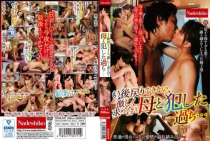NASS-947 I Can Not Go Back Anymore, I Made A Mistake With My Intensely Asking Mother ...