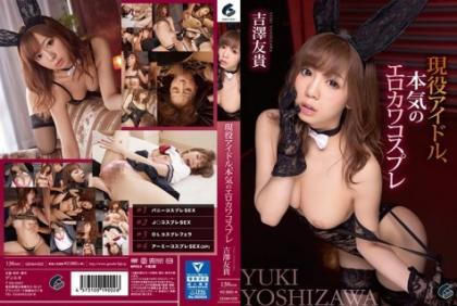 GENM-002 Active Idol, Serious Erokawa Cosplay Yukizawa Yuki