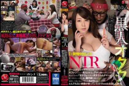 "JUY-679 【※ Astonishment Cum In *】 Black Otaku A Black Young Man Who Came From The United States That It Is A Big Fan Of Games I Made Of NTR Game Creator Came From America. He Seems To Want To Watch The Japanese Geek Culture With The So-called ""otaku"", He Asked His Wife For A Guide. He Who Forgot That He Returned Home ..."