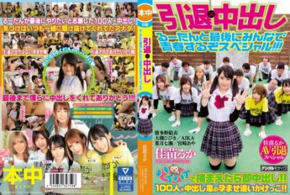 HNDS-060 Retirement × Cum Inside It Will Be Youthful At The End Everyone Special! ! !