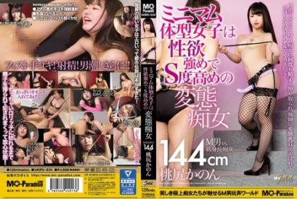 MOPG-034 Minimum Body Girls Are Strong Sexual Desire And A High Degree Of Metamorphosis Lewd Woman Peach Butt