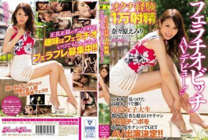BLK-387 Okuchi Experience 10,000 Ejaculation Blowjob Bitch AV Debut Nimahara Emi