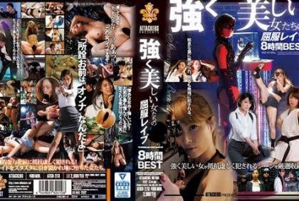 ATKD-273 ATTACKERS PRESENTS Strongly Beautiful Women's Yieldless Rape 8 Hours BEST