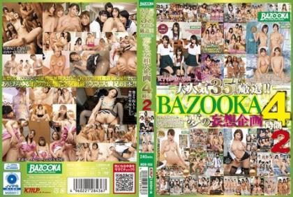 MDB-950 Popular 35 Titles Selected Carefully! ! BAZOOKA Yume No Fantasy Project 4 Hours 2