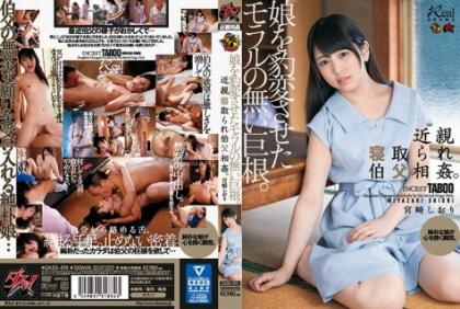 DASD-474 Incurred My Immediate Family Innocence.A Big Dick Without Morals Who Changed Her Daughter. Shiori Miyazaki