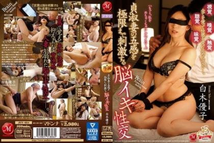 JUY-654 Yako Shiraki, The Brain's Sexual Intercourse That Maximizes The Senses Of Chao Shoushu's Wife