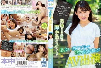 HND-578 The Goddess Of The Topic Appeared In The Dating Series App That Makes Me Cum Laterally On That Day I Met You AV Emi Tsubaki Emi