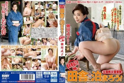 ISD-116 A Nationwide Milf Searching Party Let's Stay In The Countryside! Tochigi / Nasu Takarahara Asako Asakawa