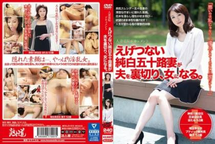 EMJD-010 Her Unbelievable White Whiskey Wife Betray Her Husband And Become A Woman.