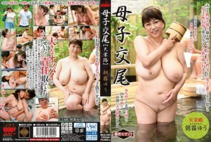 BKD-202 Maternal And Child Mating [Tenoya Road] Asagiru Yu