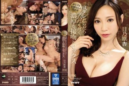 IPX-211 Happy With Your Beautiful Older Sister Yodare Lonely Tsuba Thick Deep Kiss And Sex Kino Hinohara