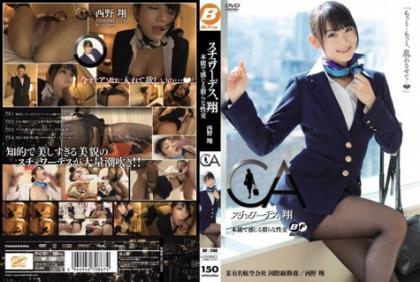 BF-240 Sho Nishino Et Al Intercourse 猥 Feel Stewardess, By Instinct Sho