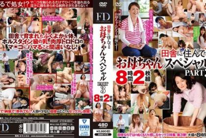 EMAF-472 Mother-chan Special Living In The Country Living In The Country PART 3 8 Hours 2 Sets