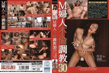 NHD-085 M Women's Affair Breaking 30