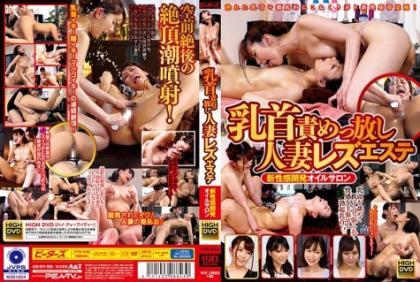 PTS-430 Lady's Reminiscent Nipple Lesbian New Erotic Development Oil Salon