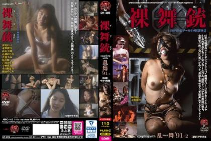 ADVO-142 Naked Buddha Coupling With Ranbu '91 -2