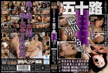HQIS-070 Henry Tsukamoto Original Work 50th Wife His Cum Ecstasy