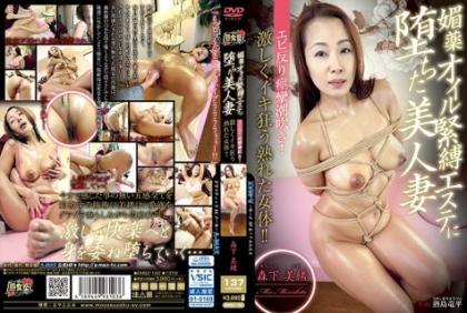 EMBZ-162 Aphrodisiac Oil Bondage Beautiful Wife Shook Shrimp Warped Convulsion Female Ejaculation! Ripe Crazy Ripe Woman! ! Mio Morishita