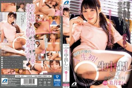 XVSR-407 First In Active Life Voice Actor!Live Vaginal Cum Shot SEX Closely Documents! ! Mai Mizuki