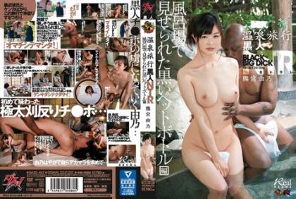 DASD-457 Black Pet Bottle Made At Hot Spring Travel Black NTR Bathroom Hen Yumano Kumamiya